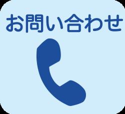 お問い合わせTEL:0761-22-0232